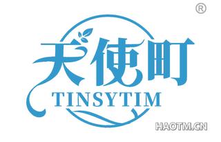 天使町 TINSYTIM