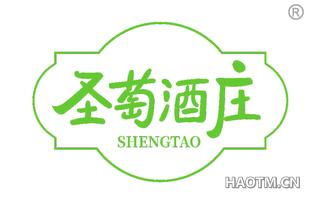 圣萄酒庄 SHENGTAO