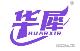 华犀 HUARXIR