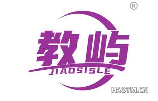 教屿 JIAOSISLE