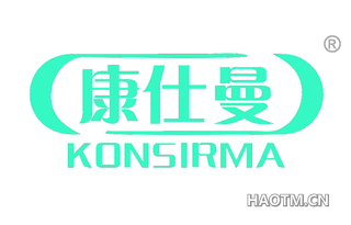 康仕曼 KONSIRMA