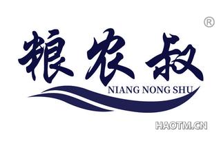 粮农叔 NIANG NONG SHU