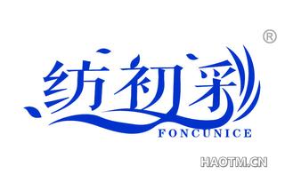 纺初彩 FONCUNICE