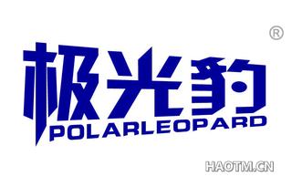 极光豹 POLARLEOPARD