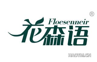 花森语 FLOESENNEIR