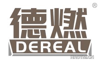 德燃 DEREAL