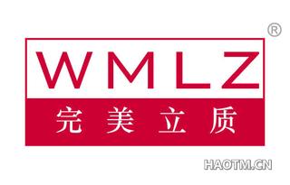 完美立质 WMLZ
