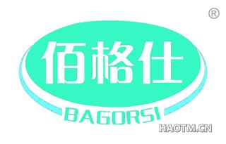 佰格仕 BAGORSI