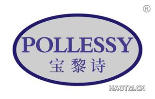 宝黎诗 POLLESSY