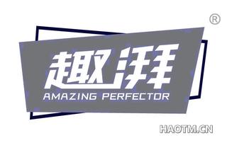 趣湃 AMAZING PERFECTOR