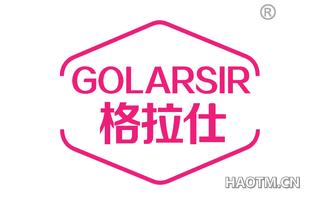 格拉仕 GOLARSIR
