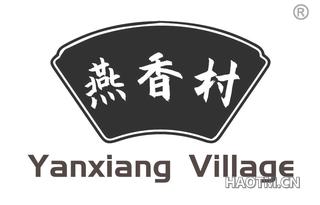 燕香村 YANXIANG VILLAGE