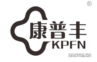 康普丰 KPFN
