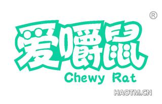 爱嚼鼠 CHEWY RAT