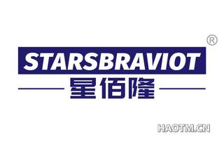 星佰隆 STARSBRAVIOT