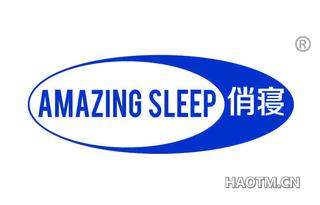 俏寝 AMAZING SLEEP