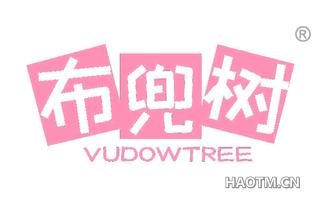 布兜树 VUDOWTREE
