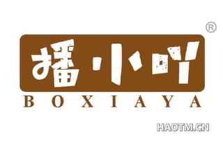 播小吖 BOXIAYA