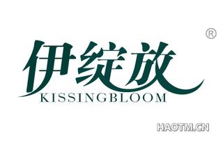 伊绽放 KISSINGBLOOM
