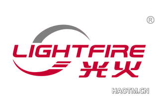 光火 LIGHTFIRE