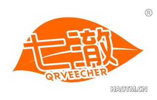 七澈 QRVEECHER