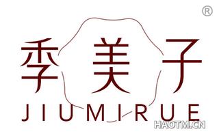 季美子 JIUMIRUE