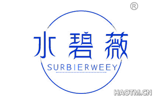 水碧薇 SURBIERWEEY