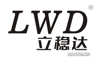 立稳达 LWD