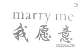 我愿意 MARRY ME