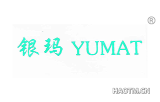 银玛 YUMAT
