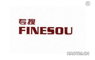专搜 FINESOU