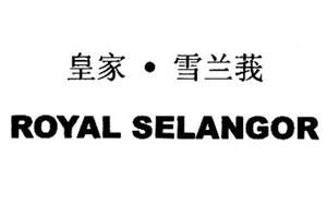 皇家雪兰莪