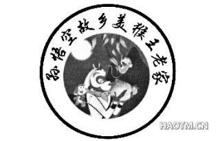 孙悟空故乡美猴王老家